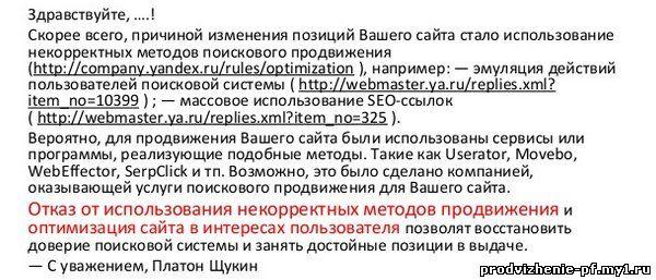 Ответ Яндекса об использовании некорректных способов поискового продвижения