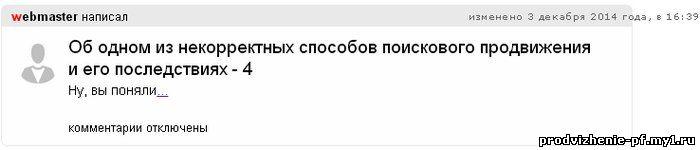 Предупреждение Яндекса о санкциях за накрутку поведенческих факторов