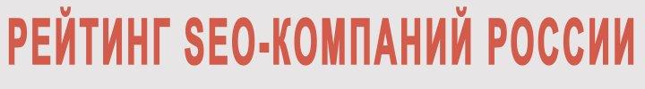 Рейтинги SEO-компаний по продвижению сайтов в Рунете